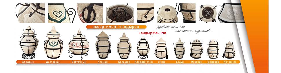 Тандыры от Амфора